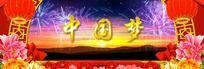 我的中国梦舞台视频背景