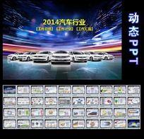 2014汽车销售工作计划ppt