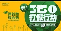 315促销活动海报设计