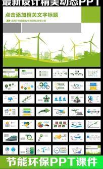 低碳环保科研教育培训PPT