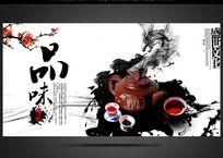 水墨茶道文化海报设计