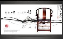 水墨红木家具形象海报设计