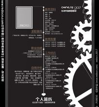齿轮个性简历设计