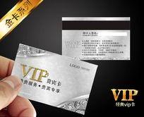 高档VIP贵宾卡素材