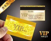 高档酒店VIP卡设计