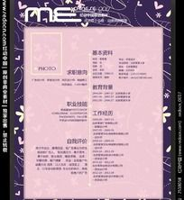 紫色花女性求职简历设计