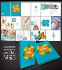 健康婴幼儿画册设计