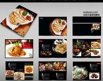 美味西餐宣传画册设计