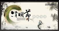水墨风清明节宣传背景设计