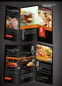 西餐促销三折页设计