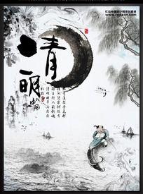 中国水墨风清明节宣传海报
