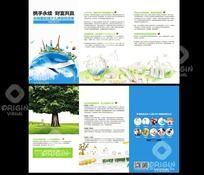 儿童项目招商三折页设计