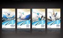 科技企业文化展板设计