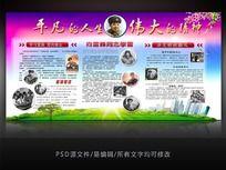 学习雷锋精神学校教育宣传栏