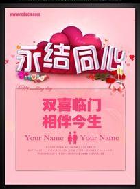 永结同心婚礼海报设计