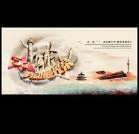 中国风51劳动节海报设计