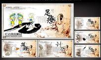 中国风古代养生展板设计