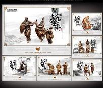 中国风艺术文化展板设计