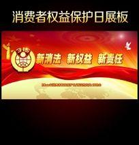 3.15消费者权益日宣传栏设计