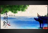 中国风清明时节宣传海报