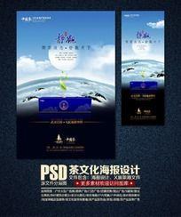 茶叶文化宣传海报设计