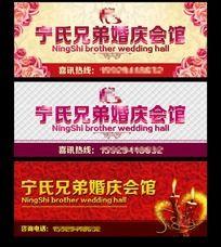 婚庆公司广告牌设计