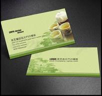 中国茶文化名片设计