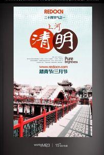 2014中国风清明踏青节宣传海报