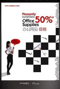 办公用品促销海报设计