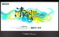 三月清明节宣传背景设计