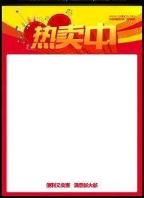 商品热卖中活动海报