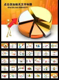 数据分析财务报表PPT ppt