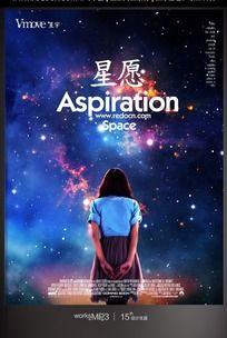 学生时代星愿海报设计