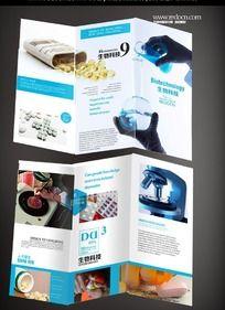 医疗设备宣传折页设计