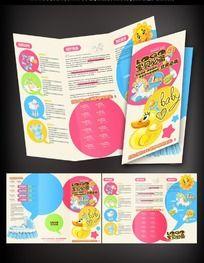 婴儿用品三折页设计