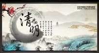 中国水墨风清明宣传背景设计