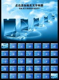 10款 IT科技电子商务PPT素材下载
