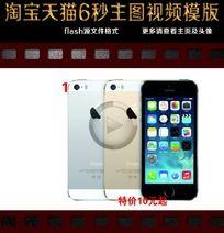 淘宝苹果手机主图视频6秒模版