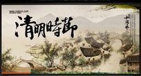 中国风清明时节背景