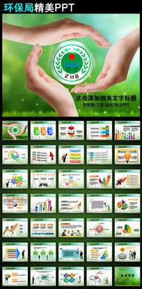 环保局环境保护PPT