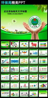 环保局绿色环境保护PPT