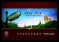 景观高层房地产广告