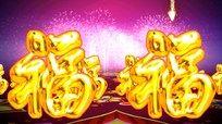 金色福字视频