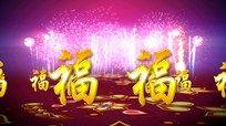 金色新年福字视频