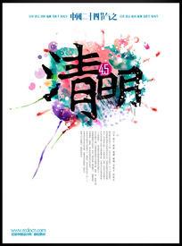 水墨清明节宣传海报背景