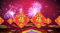 新年福字视频