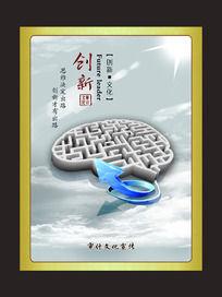 中国风企业文化展板之创新