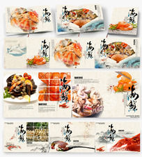 海鲜礼品画册 PSD
