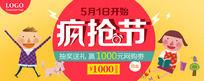 淘宝劳动节促销海报设计