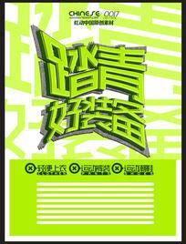 踏青装备商品促销海报